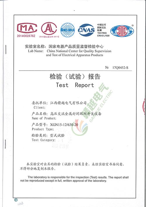 检验(试验)报告9
